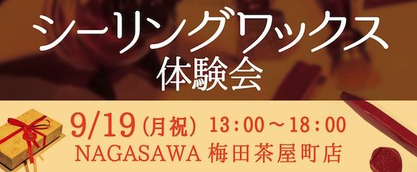 ナガサワポイントカード ポイント2倍キャンペーン @NAGASAWA梅田茶屋町店