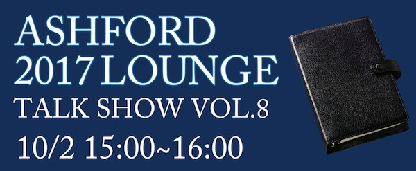 ASHFORD 2017LOUNGE TALK SHOW
