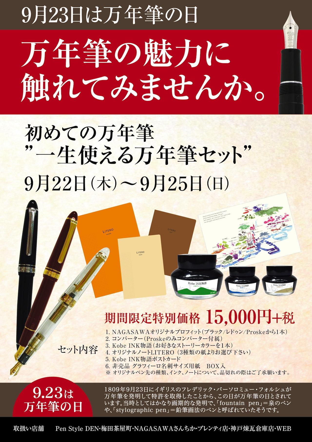 9月23日は万年筆の日!万年筆の魅力に触れてみませんか。