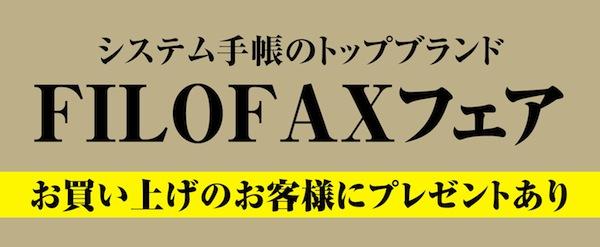 FILOFAX(ファイロファックス)フェア @ナガサワ文具センター 本店