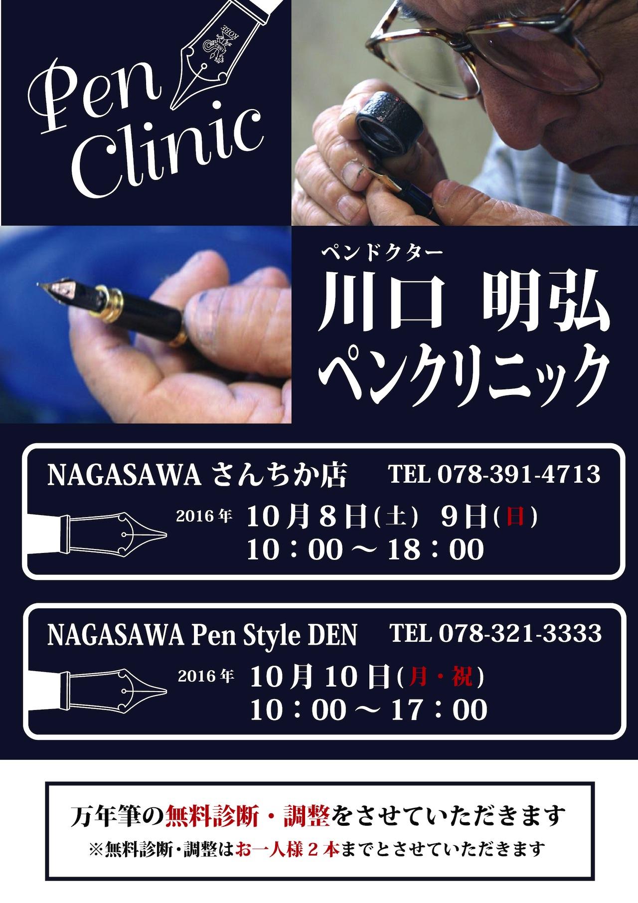 ペンドクター 川口明弘氏ペンクリニック@NAGASAWA PenStyle DEN,さんちか店