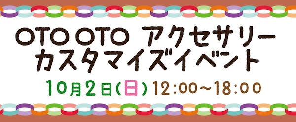 OTO OTO アクセサリーカスタマイズイベント @NAGASAWA神戸煉瓦倉庫店