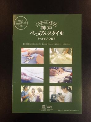 神戸べっぴんスタイル PASSPORT