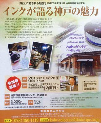 インクが語る神戸の魅力を発信