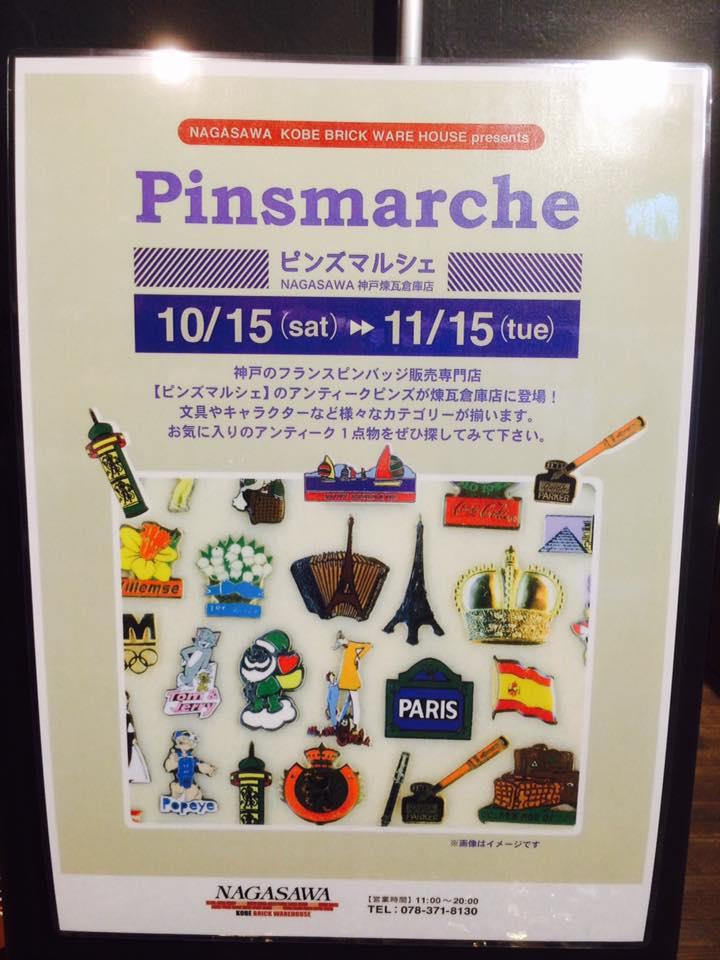 神戸煉瓦倉庫店にてピンズマルシェ開催