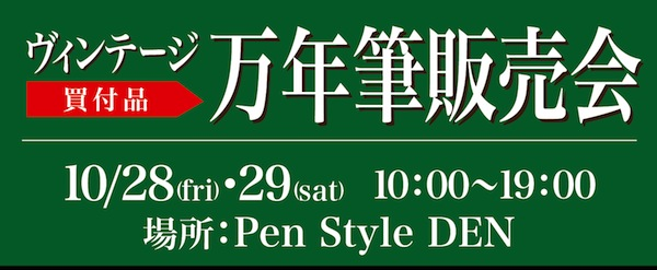 ペンフィッター那波(なば)によるヴィンテージ万年筆販売会 @NAGASAWA PenStyle DEN