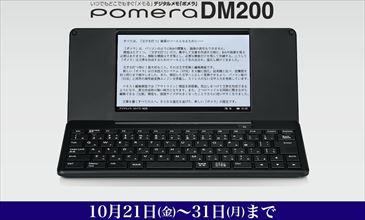 「pomera DM200」新発売キャンペーン! @ナガサワ文具センター 本店