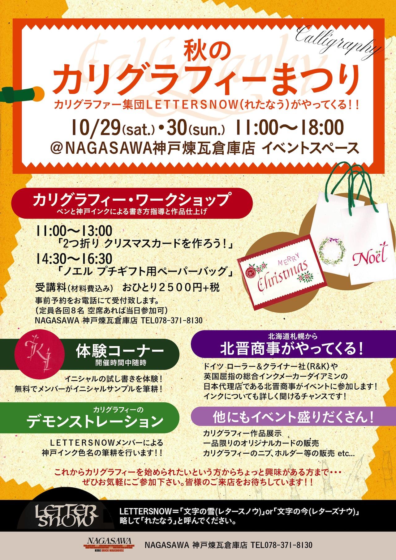 秋のカリグラフィーまつり @NAGASAWA神戸煉瓦倉庫店