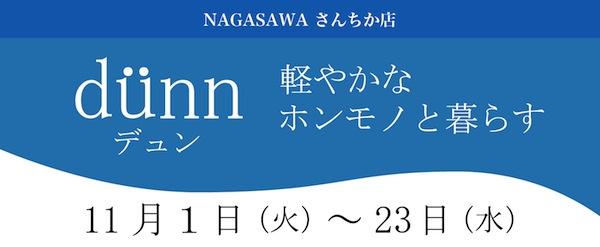 dünn(デュン) 軽やかなホンモノと暮らす @NAGASAWAさんちか店