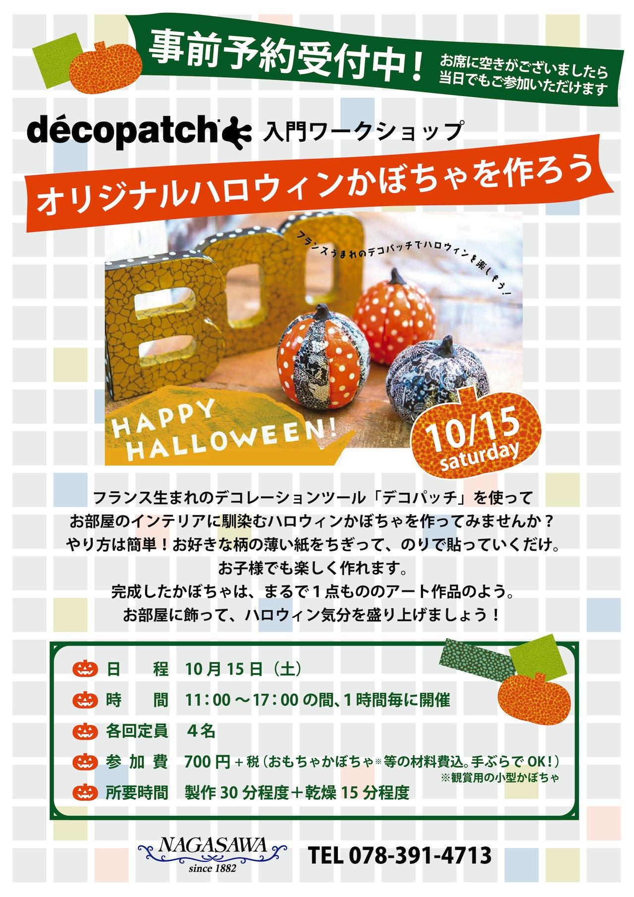 オリジナルハロウィンかぼちゃを作ろう@NAGASAWAさんちか店