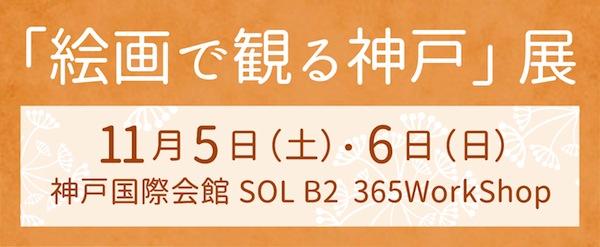 「絵画で観る神戸」展|@神戸国際会館SOL B2F 365Workshop