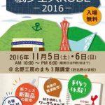 紙フェス KOBE 2016開催します