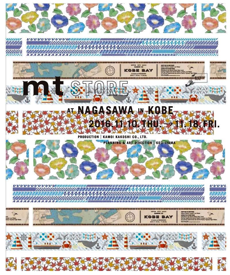 小日向京のひねもす文房具|第六十五回「mt STORE at NAGASAWA神戸煉瓦倉庫店