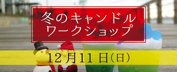 冬のキャンドルワークショップ @NAGASAWA神戸煉瓦倉庫店