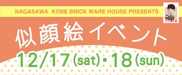 似顔絵イベント開催  @NAGASAWA神戸煉瓦倉庫店
