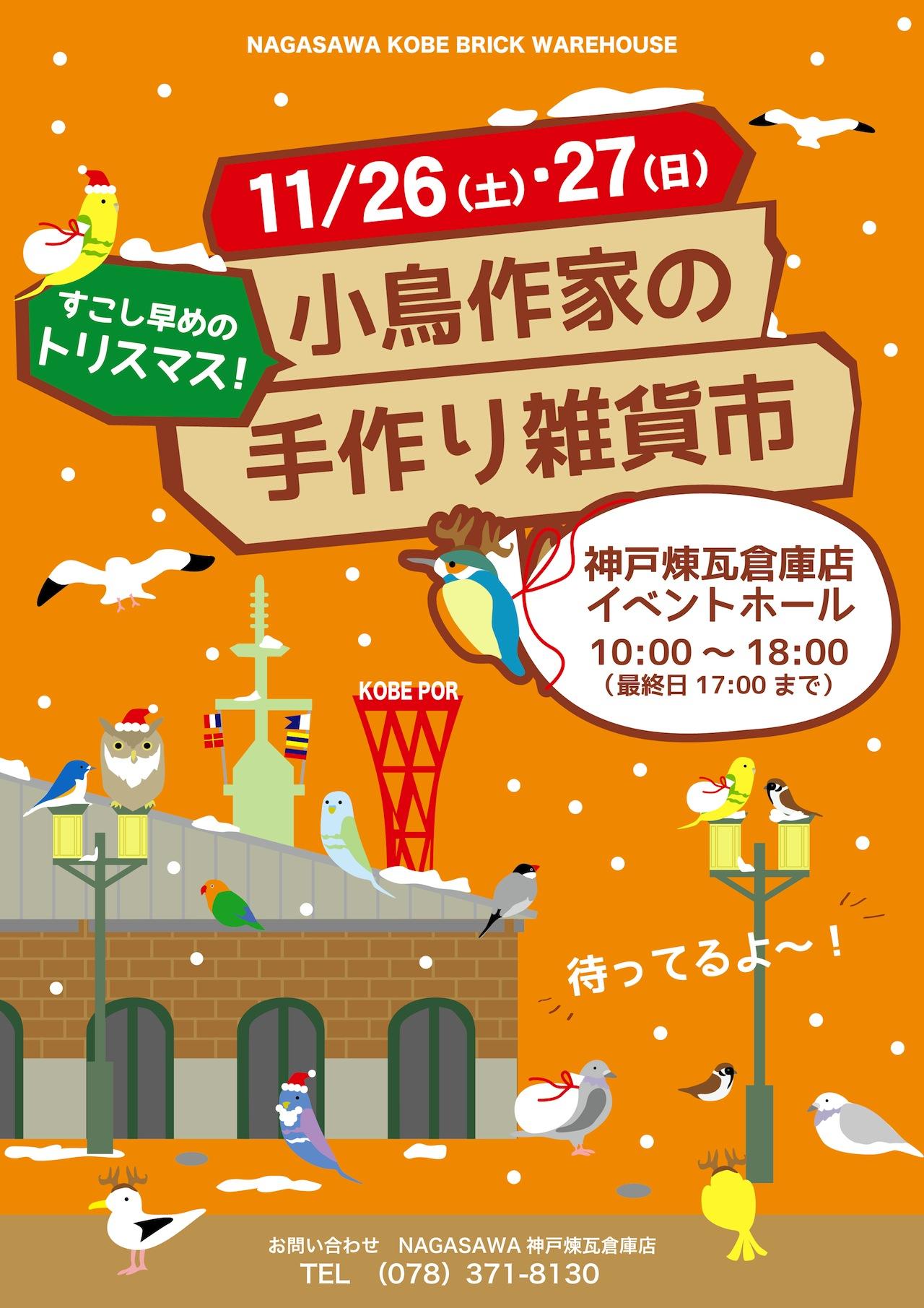 小鳥作家の手作り雑貨市 @NAGASAWA神戸煉瓦倉庫店イベントホール
