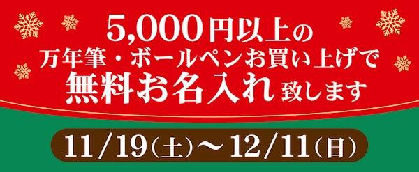 クリスマスプレゼントにおすすめ!5,000円以上の万年筆・ボールペンお買い上げで無料お名入れいたします。