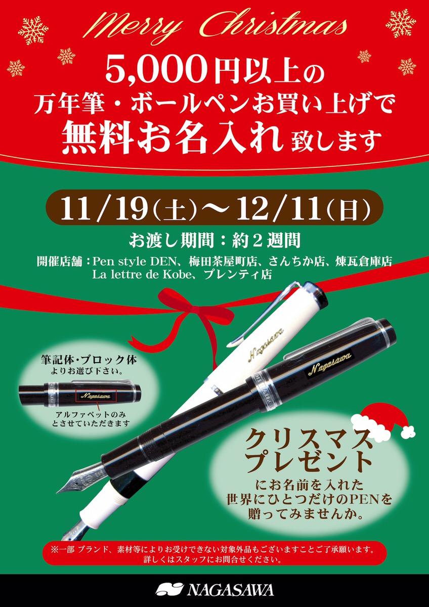 5,000以上の万年筆・ボールペン無料名入れ