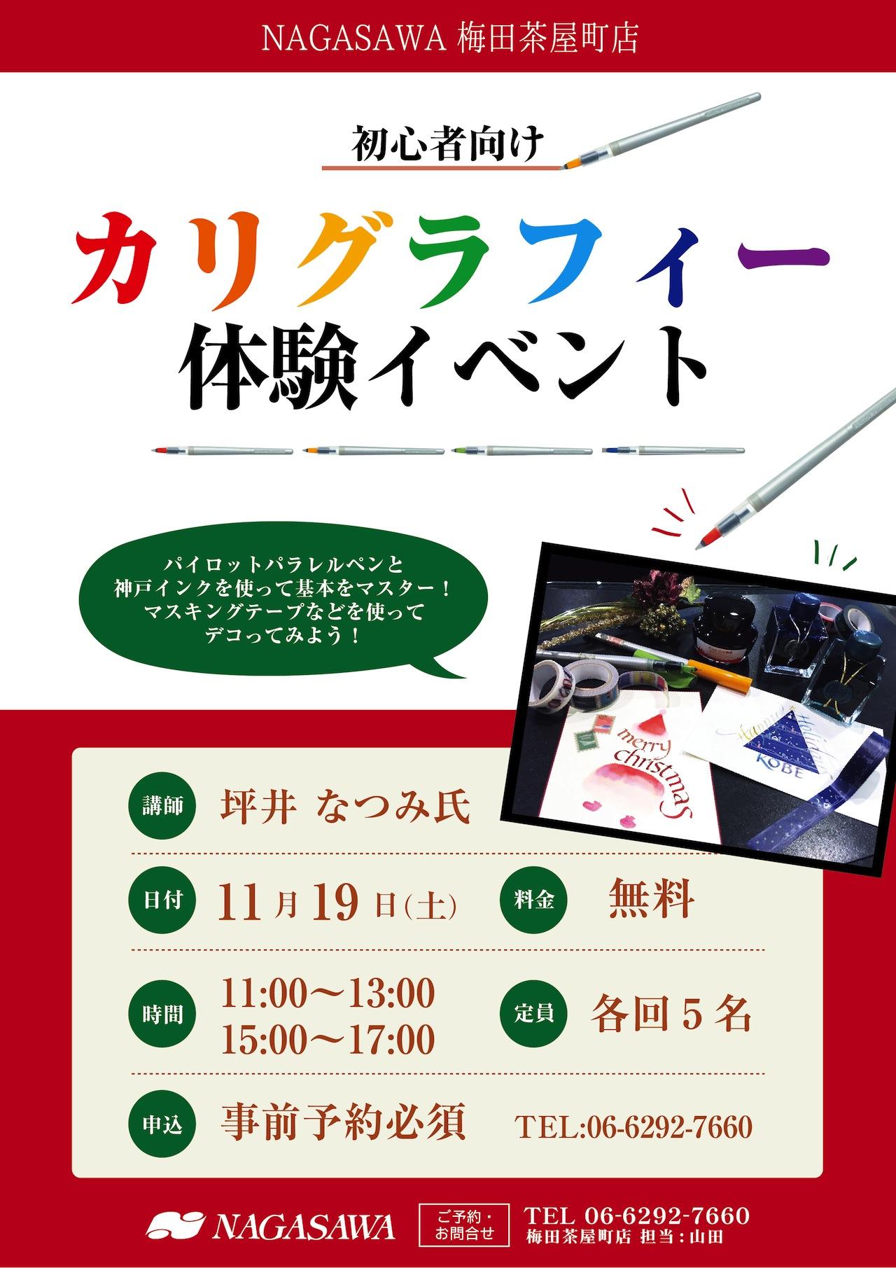カリグラフィー体験イベント@梅田茶屋町店