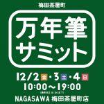 万年筆サミット2016@NAGASAWA梅田茶屋町店