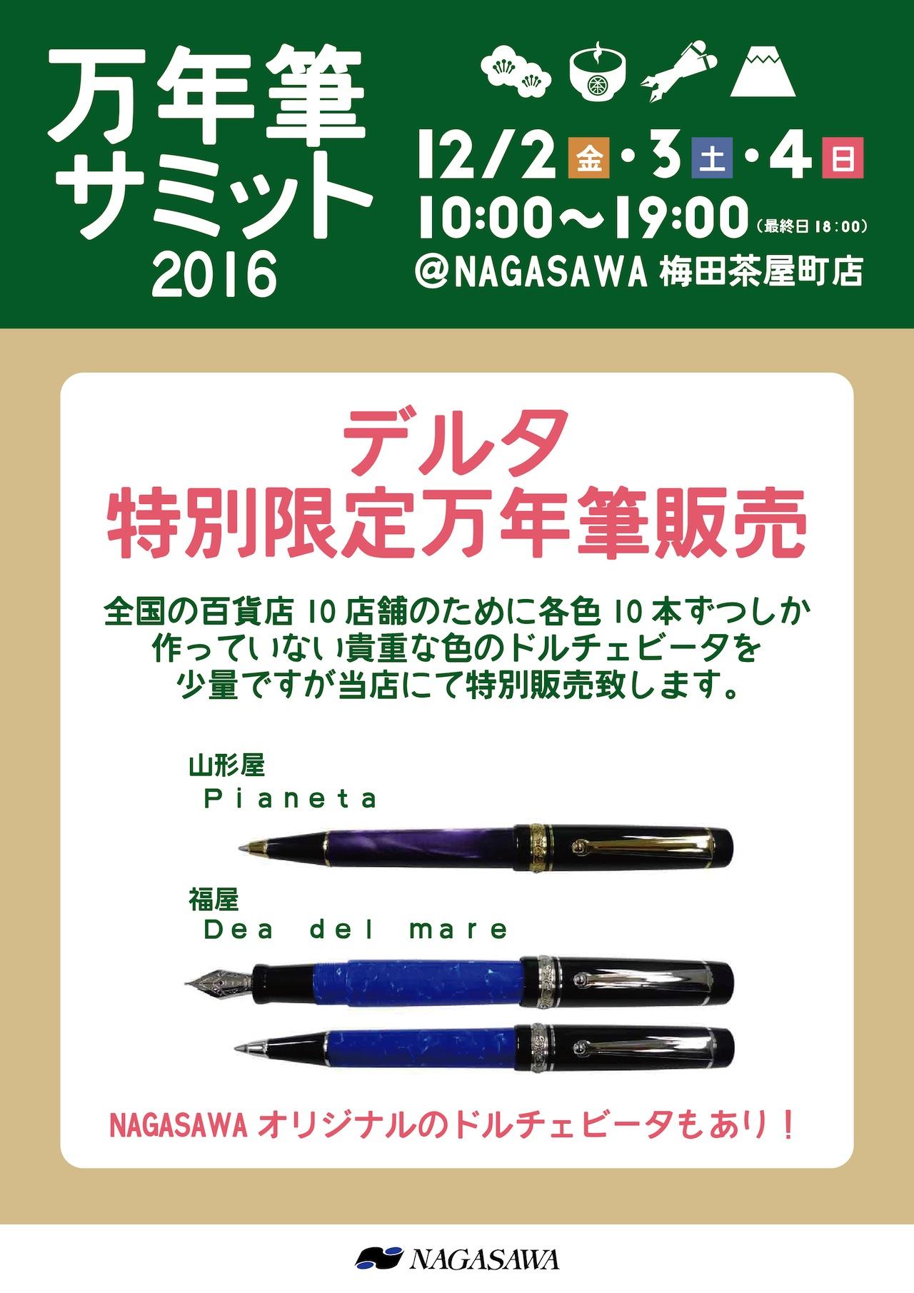 万年筆サミット2016 @NAGASAWA梅田茶屋町店