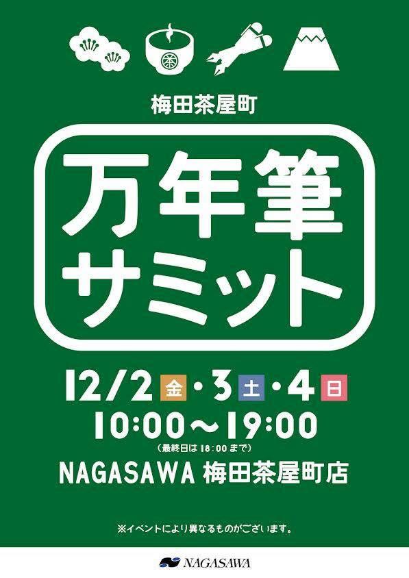 NAGASAWA 万年筆サミット開催