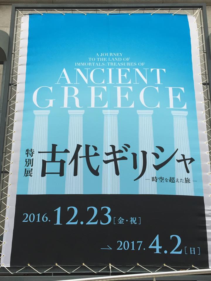 旧居留地にて古代ギリシャ特別展 開催