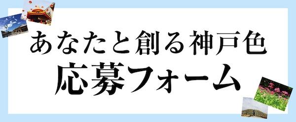 あなたと創る神戸色 – KobeINK物語の新色が誕生するかも?-