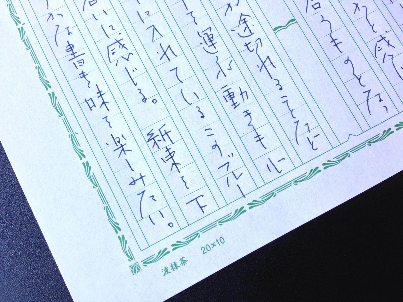 第七十一回「URUSHI JAPANのパイロット キャップレス フェルモ」