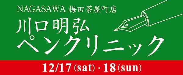 ペンドクター 川口明弘氏ペンクリニック @NAGASAWA梅田茶屋町店