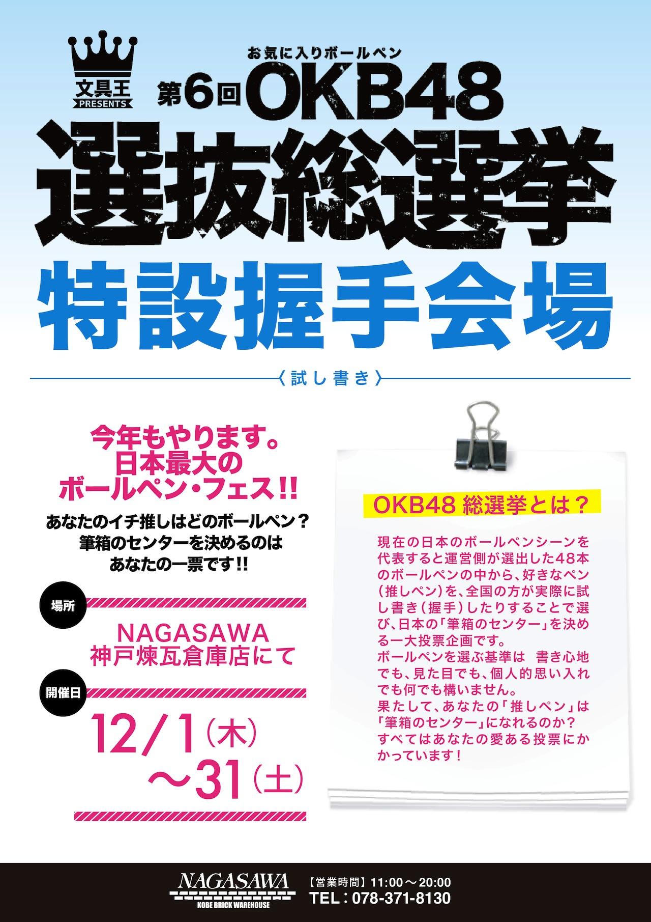 第6回 OKB48 選抜総選挙 @NAGASAWA神戸煉瓦倉庫店