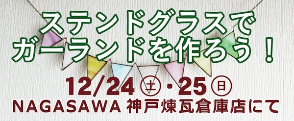 ステンドグラスでガーランドを作ろう! @NAGASAWA神戸煉瓦倉庫店