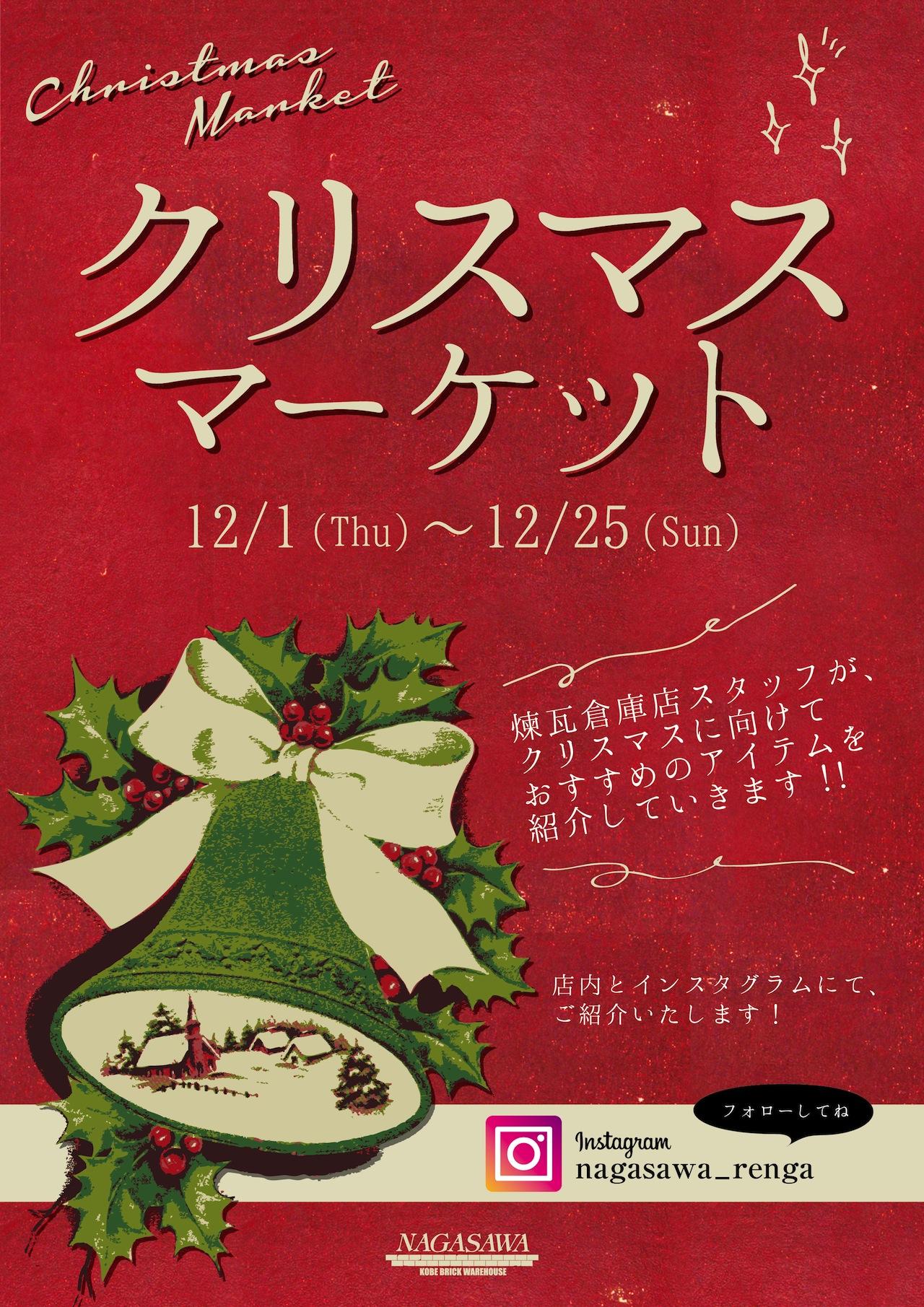 クリスマスマーケット @NAGASAWA神戸煉瓦倉庫店
