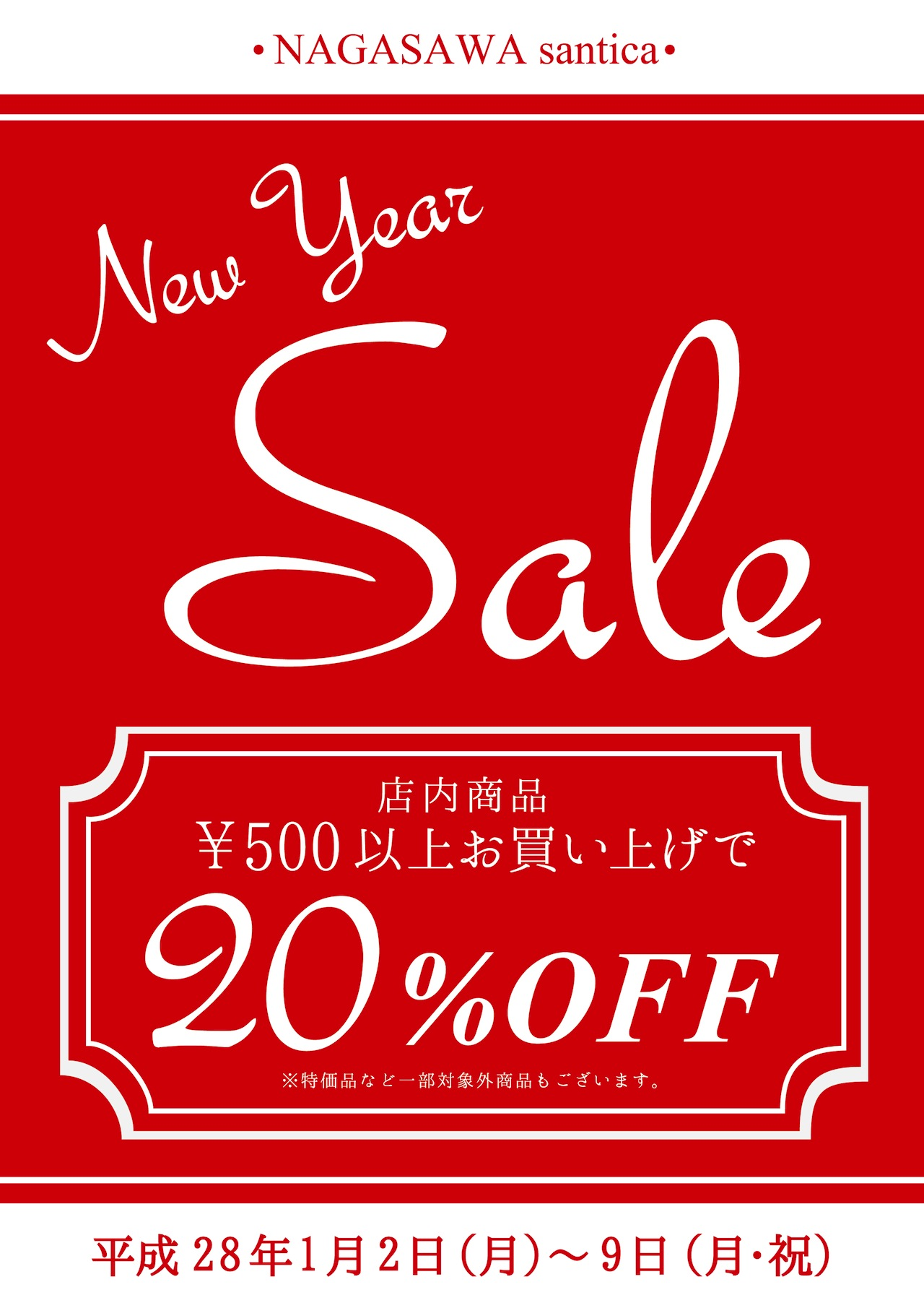 New YEAR Sale@NAGASAWAさんちか店