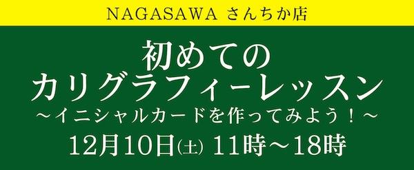 初めてのカリグラフィーレッスン @ NAGASAWAさんちか店