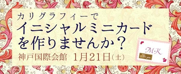 カリグラフィーを使ってイニシャルカードを作ろう! @ラ レットル ドゥ 神戸 by NAGASAWA