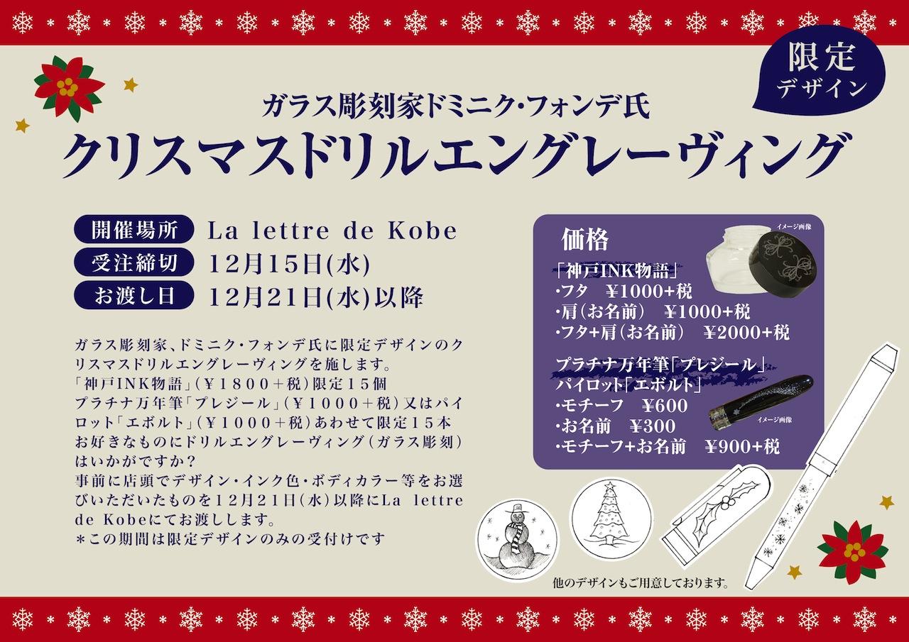 クリスマスドリルエングレーヴィング(ガラス彫刻) @La lettre de Kobe 神戸国際会館B2F