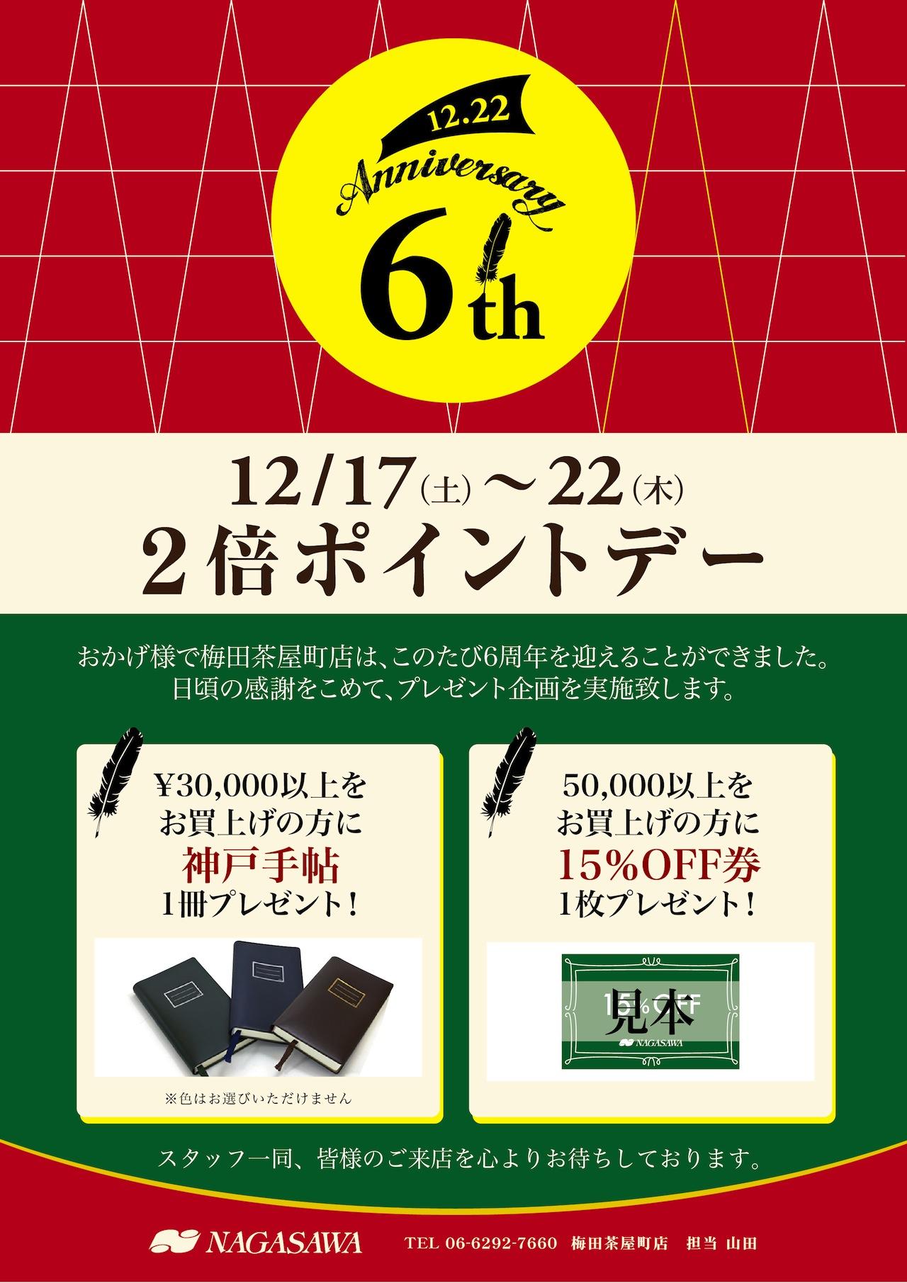 NAGASAWA梅田茶屋町店6周年