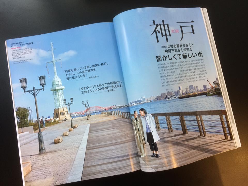 懐かしくて新しい街・神戸特集