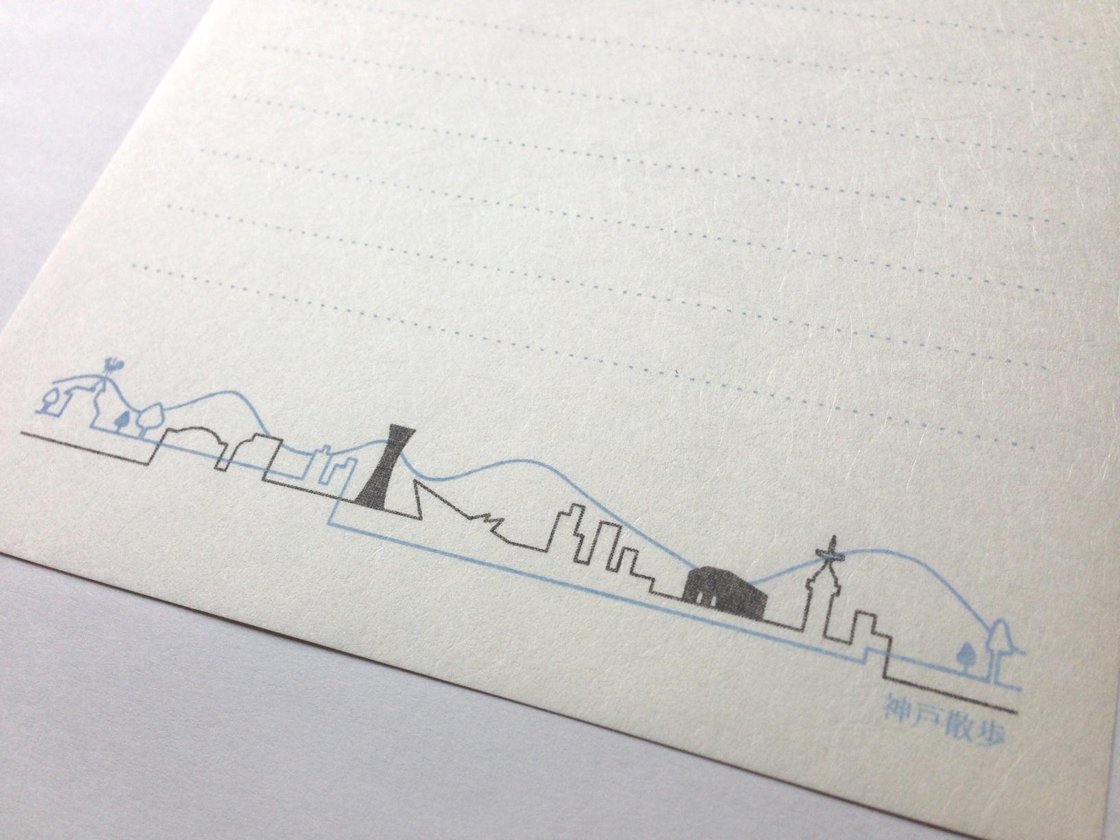 小日向京のひねもす文房具|第七十三回「遊び箋 NAGASAWAオリジナルデザイン」