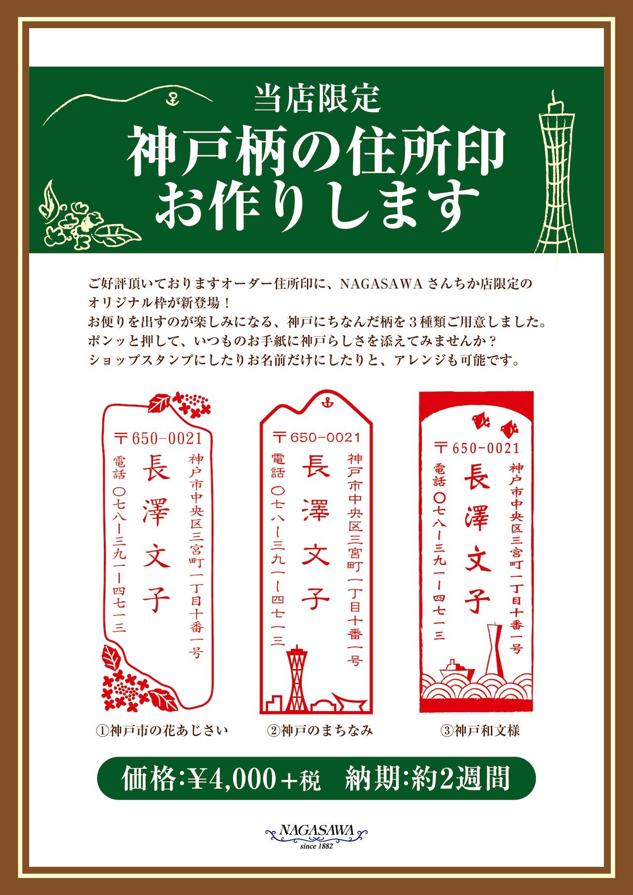 神戸柄の住所印