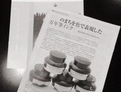 神戸のまちを色で表現した万年筆インク、Kobe INK物語