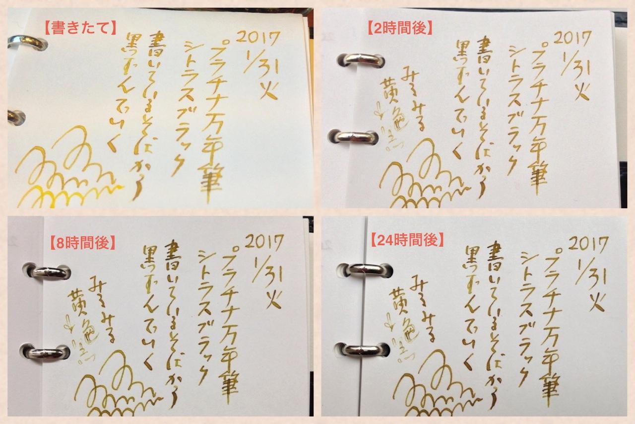 小日向京のひねもす文房具|第七十七回「プラチナ万年筆 古典インク シトラスブラック」