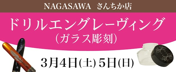 ドリルエングレーヴィング実演  @NAGASAWAさんちか店