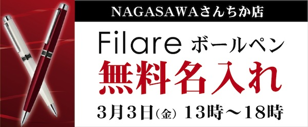 ZEBRA Filare(フィラーレ)ボールペン無料名入れ @NAGASAWAさんちか店