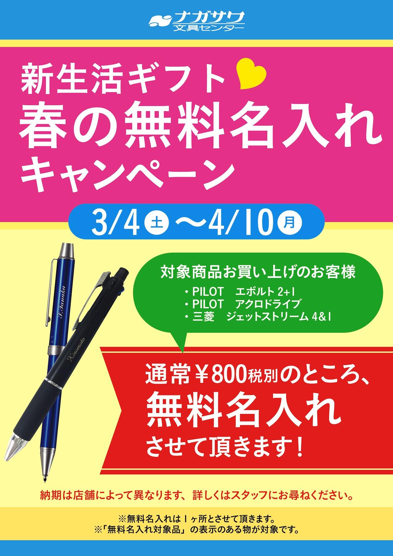 春の筆記具無料名入れキャンペーン @ナガサワ文具センター