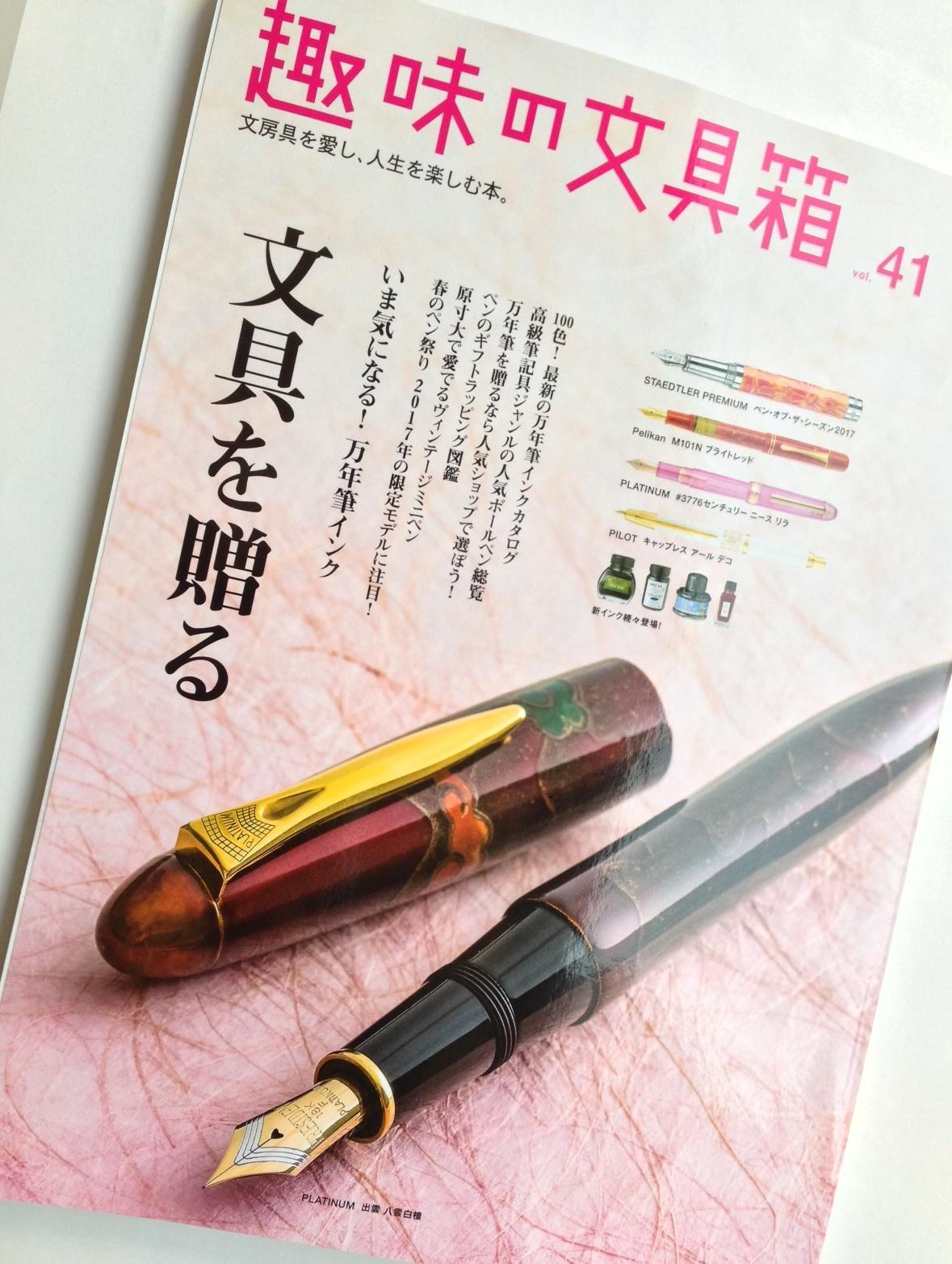 小日向京のひねもす文房具|第八十一回「趣味の文具箱 vol.41」