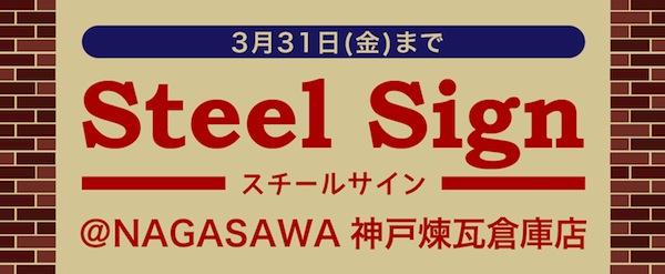 Steel Sign スチールサイン @NAGASAWA神戸煉瓦倉庫店