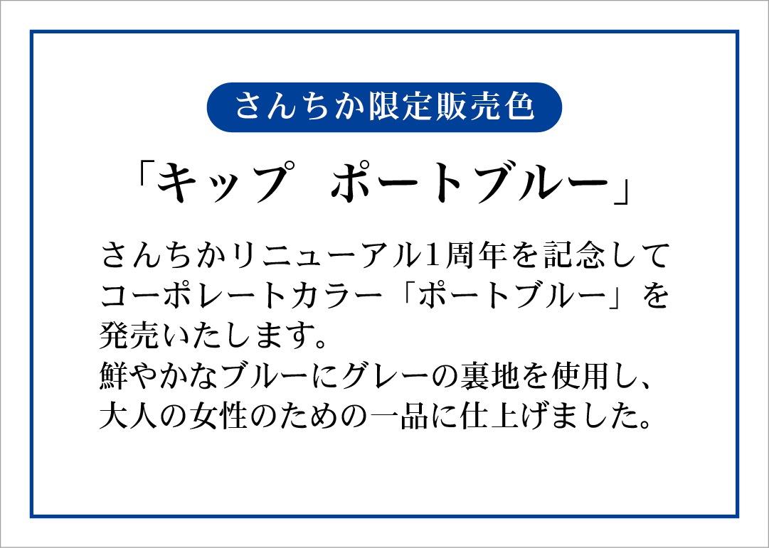 NAGASAWAさんちか店リニューアル1周年記念!!