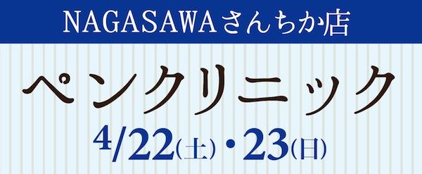 ペンドクター 川口明弘氏ペンクリニック@NAGASAWAさんちか店